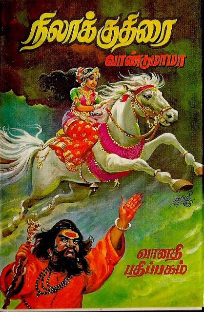 NilaKuthirai - Fantasy stories written by Vaandumama