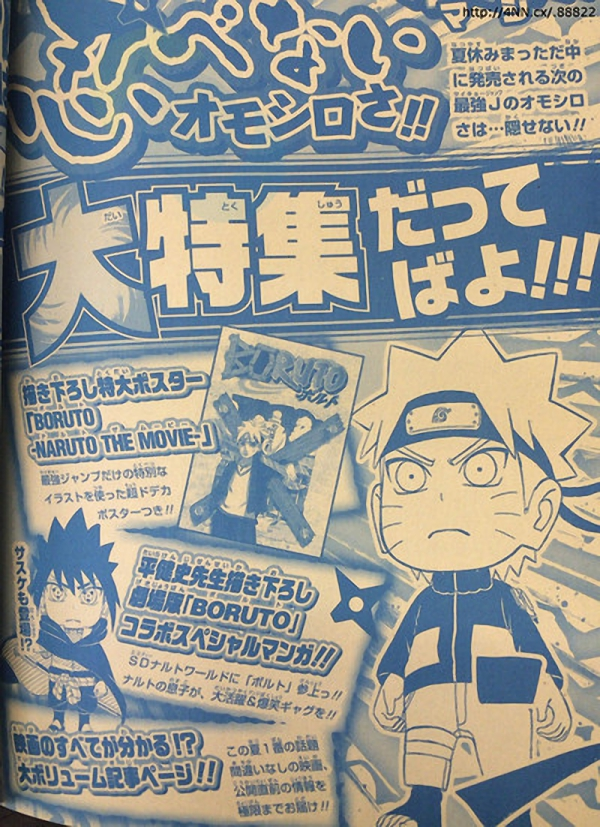Boruto: Naruto the Movie Manga SD