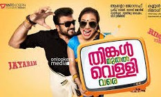 Thinkal Muthal Velli Vare 2015 Malayalam Movie Watch Online