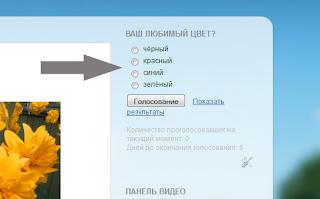 Как сделать голосование на блоге