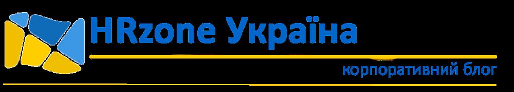 HRzone Україна