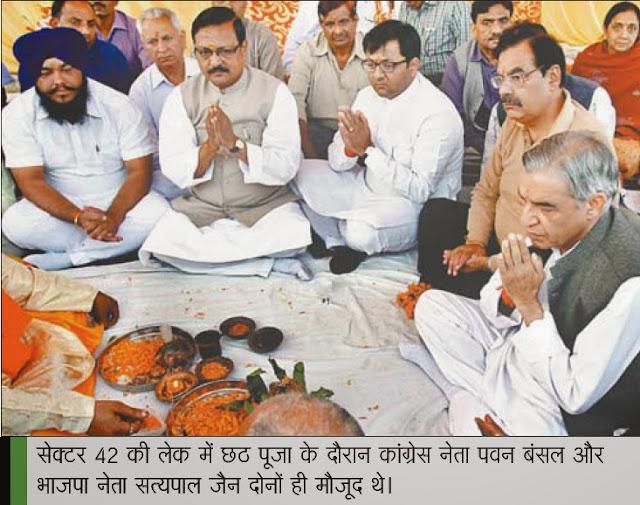 सेक्टर 42 की लेक में छठ पूजा के दौरान भाजपा नेता सत्य पाल जैन व अन्य नेता भी मौजूद थे।