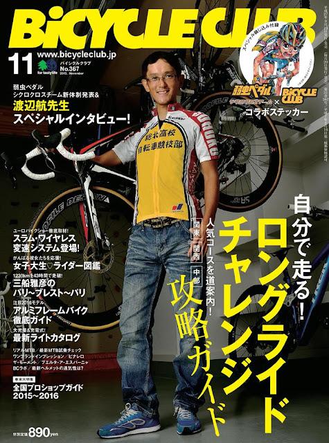 Wataru Watanabe na okładce miesięcznika dla rowerzystów Bicycle Club