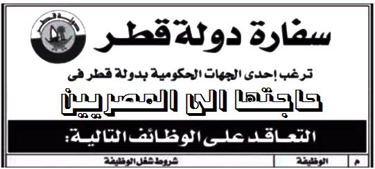 """وظائف سفارة دولة قطر بالقاهرة 2015 وحاجتها للتعاقد مع """" المصريين """" برواتب ومزايا كبيرة"""