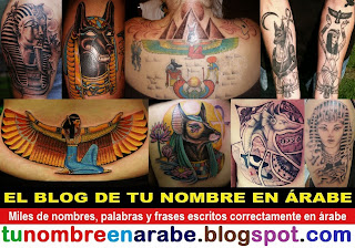 Dioses de Egipto tattoo