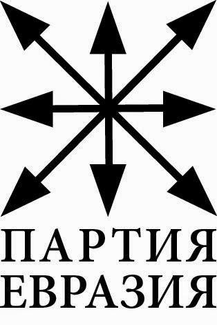 """ПАРТИЯ """"ЕВРАЗИЯ"""""""
