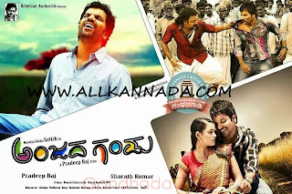 Anjada Gandu (2013) Kannada Movie Mp3 Songs Download