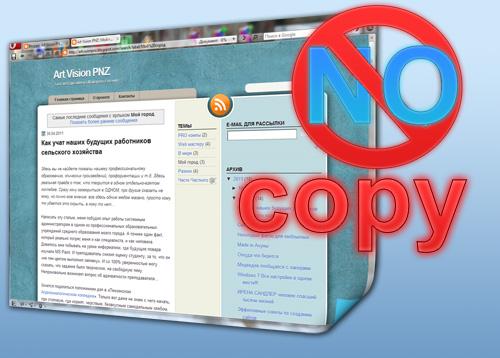 Как запретить копирование