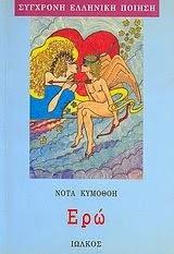 Νότα Κυμοθόη Ερώ Σύγχρονη Ελληνική Ποίηση Βιβλίο 1999