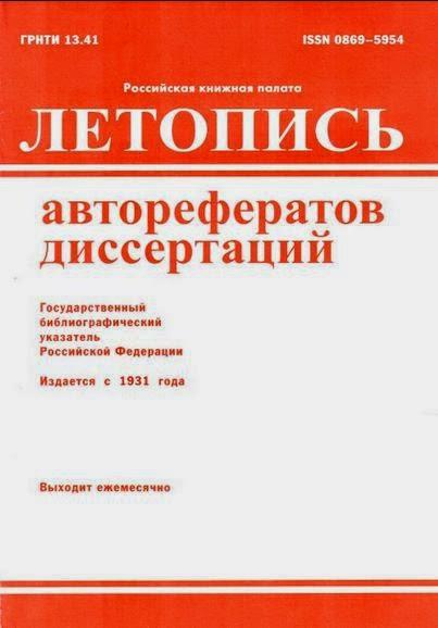 Библиотека в цифровом формате Летопись авторефератов диссертаций  Библиотека в цифровом формате Летопись авторефератов диссертаций август 2014
