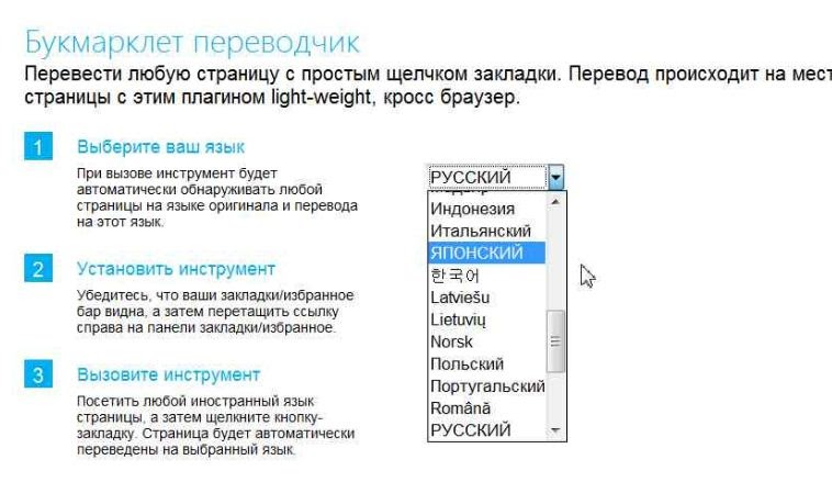 Перевод веб-страниц и изменение языковых настроек Chrome - Компьютер