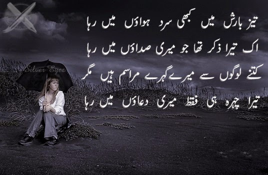 Love Wallpaper Barish : Poetry Romantic & Lovely , Urdu Shayari Ghazals Baby ...