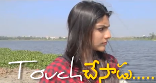 Touch Chesadu Short Film (telugu) Photos