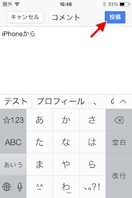 iPhoneのコメント入力画面