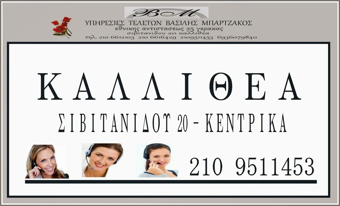 ΚΑΛΛΙΘΕΑ ΜΟΣΧΑΤΟ ΓΡΑΦΕΙΑ ΤΕΛΕΤΩΝ ΜΠΑΡΤΖΑΚΟΣ