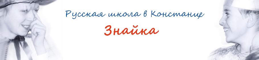 """Блог """"Русская школа в Констанце"""""""
