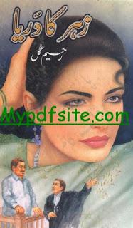 Zehar Ka Darya By Raheem Gul