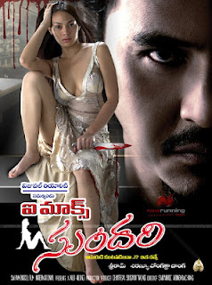 Imax Sundari (2012) Telugu Movie Trailer Watch Online