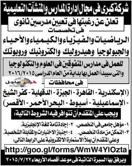 فوراً مطلوب مدرسين بـ 9 محافظات مصرية منشور الاهرام نهايتة 22 يوليو - التقديم الكترونى