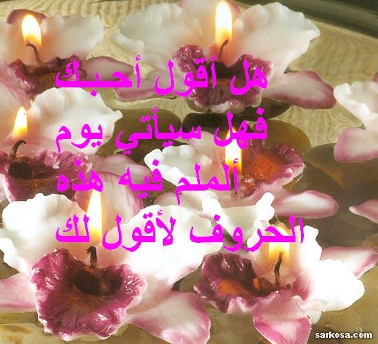 كلام رومنسي للحبيب http://fecetook.blogspot.com/2012/08/blog-post_4386.html