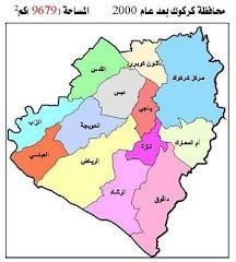 العراق - كركوك
