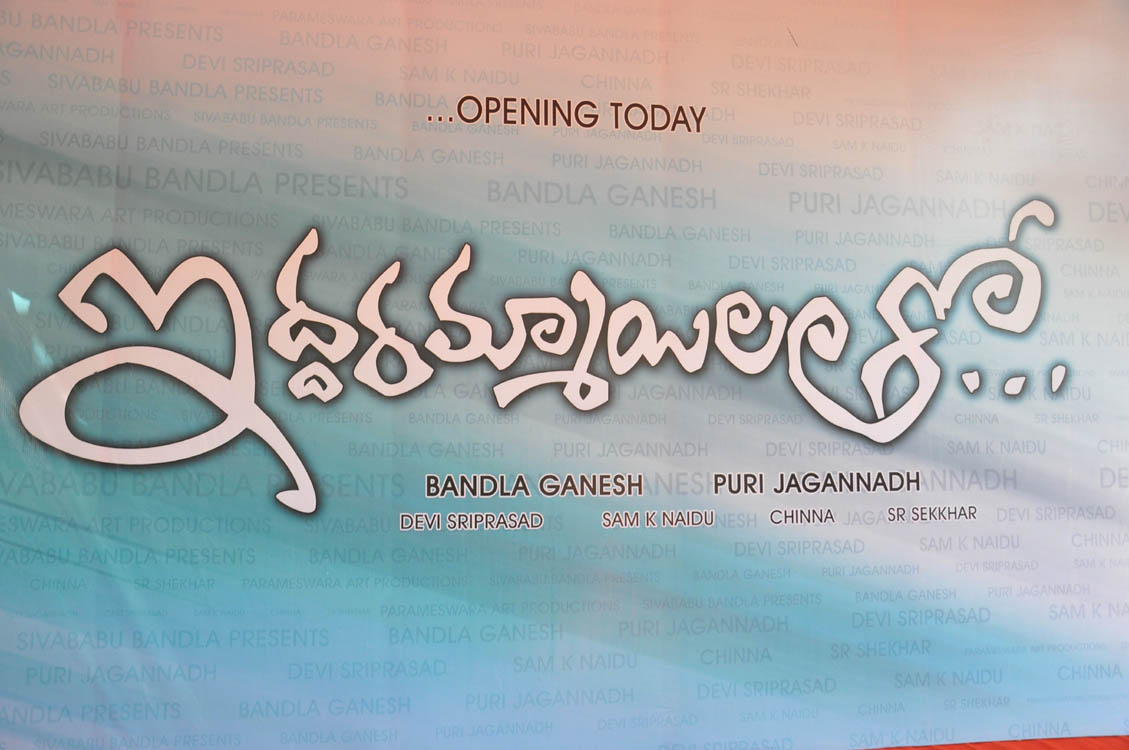 Iddarammayilatho Movie First