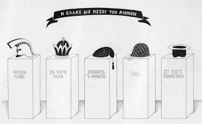 Η εξέλιξη των Ελλήνων με καπέλα