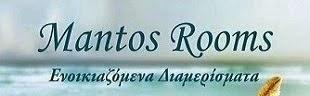 MANTOS ROOMS - ΣΚΟΠΕΛΟΣ