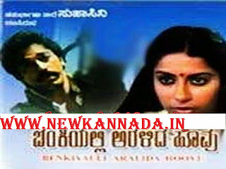 Benkiyalli Aralidha Hoovu (1983) Kannada Movie Mp3 Songs Download