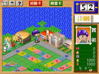 Dos歡樂幸福人繁體中文綠色免安裝整合版下載,類似大富翁的益智老遊戲!