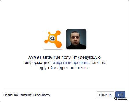 бесплатная регистрация avast! Free Antivirus через социальную сеть Facebook