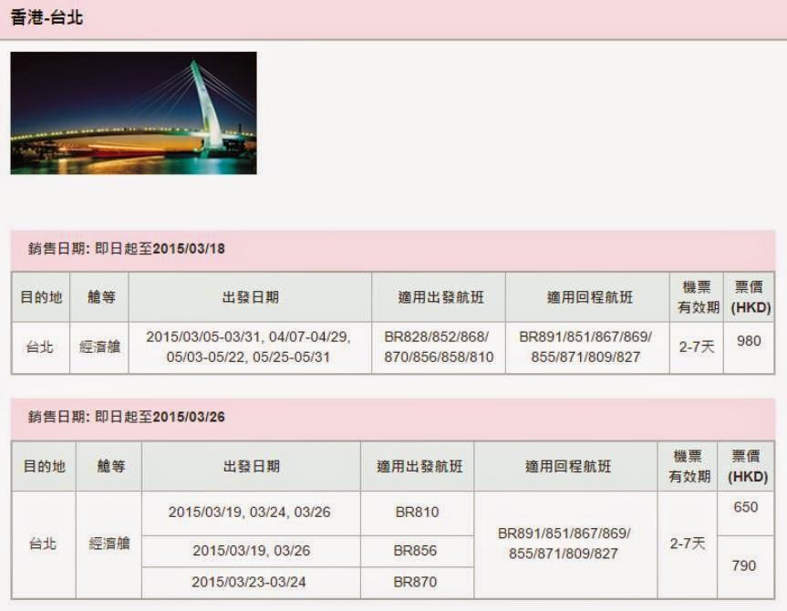 長榮航空3月份【Last Minute】台北機票優惠,$650起($929連稅)。