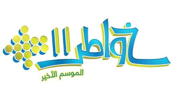 مواعيد عرض برنامج خواطر 11 لاحمد الشقيرى والقنوات الناقلة له-رمضان 2015