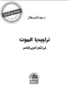 تراجيديا الموت في الشعر العربي المعاصر