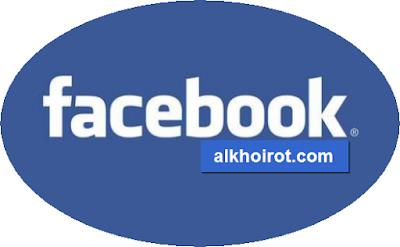 Cara Ganti Bahasa di Facebook