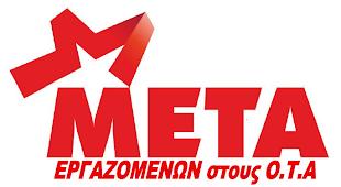 ΜΕΤΑ / ΟΤΑ