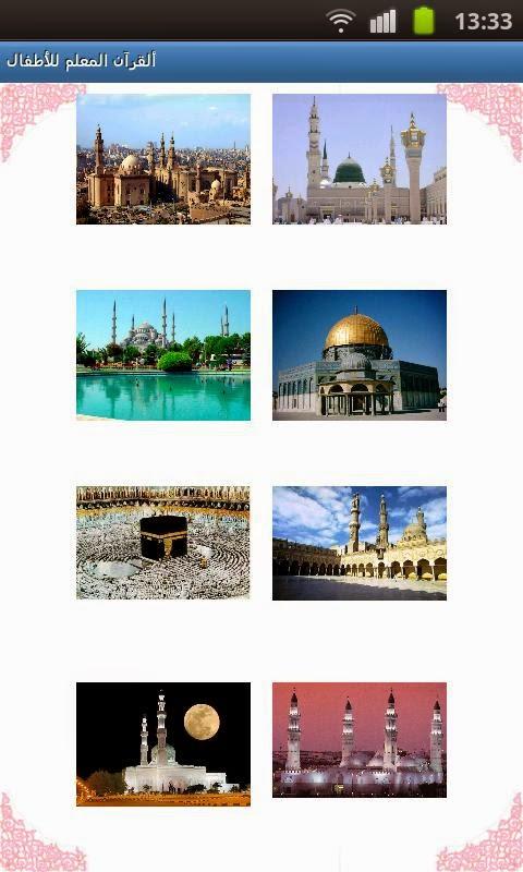 http://programs2android.blogspot.com/2014/06/quran.html