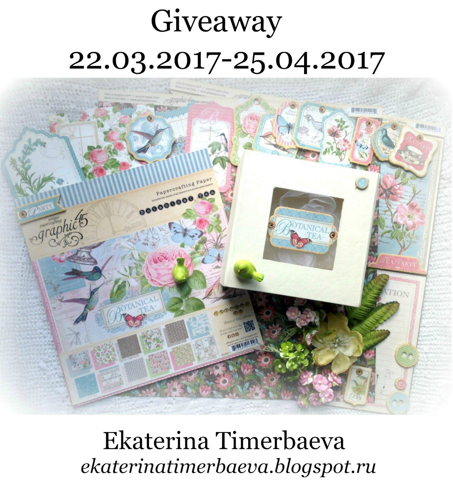 Конфетка до 25.04.2017