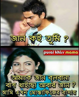 cute relationship status for whatsapp or bangla