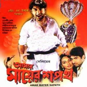 Shapath 1997 Hindi Movie Mp3 Song Free Download