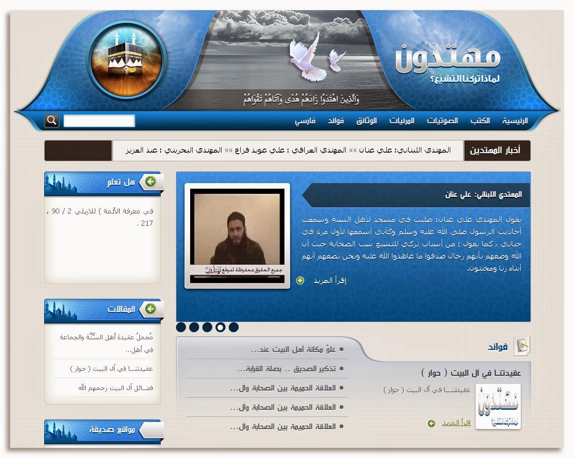 موقع مهتدون (باللغة العربية)