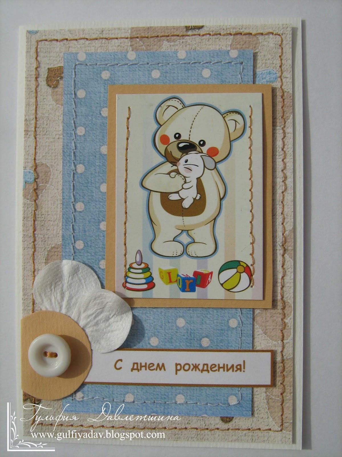 Скрап открытка для мальчика 1 год 26