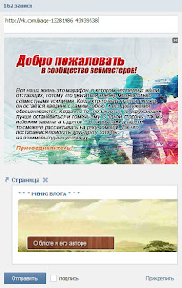 публикация записи на стене группы ВКонтакте