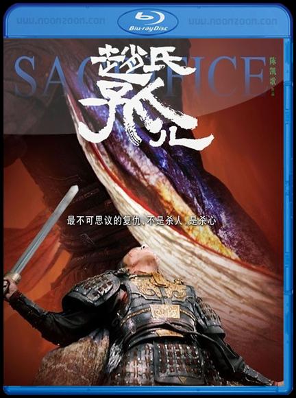 [Mini-HD] Sacrifice (2010) ดาบแค้น บัลลังก์เลือด [720p][พากย์:ไทย+จีน][ซับ:ไทย+อังกฤษ]