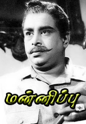 Mannippu (1969) Watch Online Free Tamil Movie