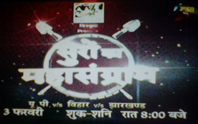 Suron Ka Mahasangram on Mahuaa TV