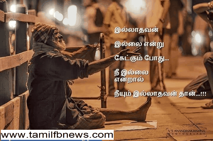 Tamil Cute Lines about Begger - Illathavan Kavithai