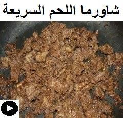 فيديو شاورما اللحم بالتتبيلة السريعة