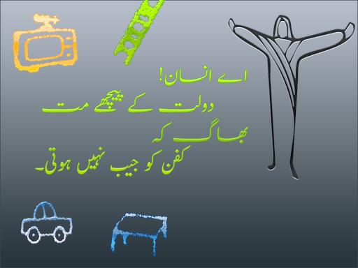 Ay Insaan Dolat Ka Pichay Mat Bhaag ka Kaafan - Urdu Advise lines