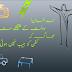 Ay Insaan Doolat Ka Pichay Mat Bhaag ka Kaafan - Urdu Advise lines